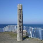 納沙布岬の標