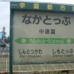 2006年3月18日に廃止となった中徳富駅の駅名表示板。