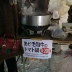 あか毛和牛のトマト鍋の鍋