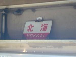 店内に飾られていた愛称板。