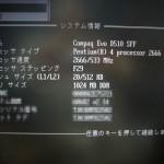 CPU交換後のD51SのBIOS画面。クロックが2.66GHzになっている。