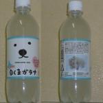 白くまガラナのボトル(中身入り)