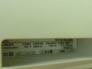 SL-3400の機番が書かれているラベル