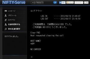 NIFTY-Serveのログアウト直後の画面