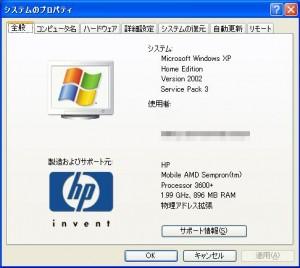 nx6325にSempron3600+を載せた時のシステムのプロパティ