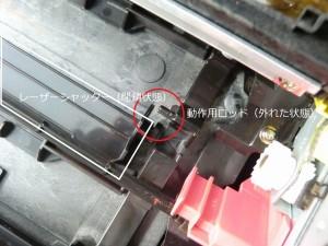動作ロッドが外れた状態のレーザーシャッター動作部分。