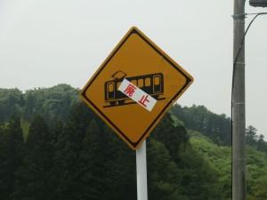 """道路沿いにある踏切の標識にも""""廃止""""の2文字が。"""