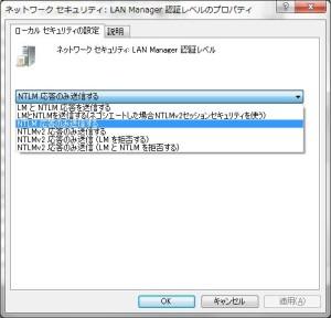 この画面で認証レベルを「NTLM 応答のみを送信する」に変更する。