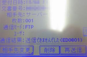 EL-6000のエラー表示