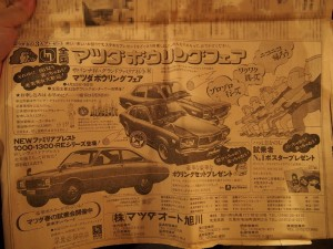 同じ新聞に出ていたマツダオート旭川の広告。真ん中に出ているサバンナは前期型。