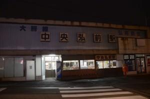 大鰐線の中央弘前駅。