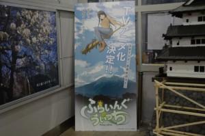 弘前駅2階の改札内に展示されていた「ふらいんぐうぃっち」の看板