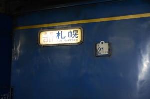 この日は増結21号車が連結されていた。