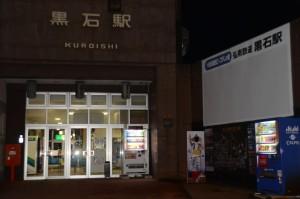 弘南線黒石駅。