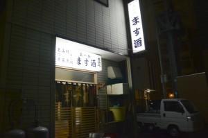 弘前駅にほど近い場所にある「ます酒」さんの外観。