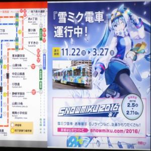 miku-display-02