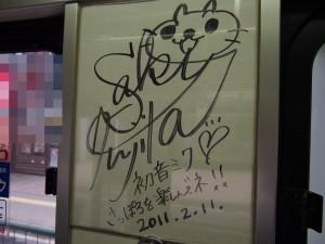 声優の藤田咲さん( さっきー)のサイン。車内の二箇所に残されている。