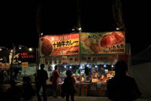 """""""十勝元気村農園""""。ここのカレーは美味しい!"""