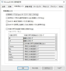 MS-IMEの詳細設定画面